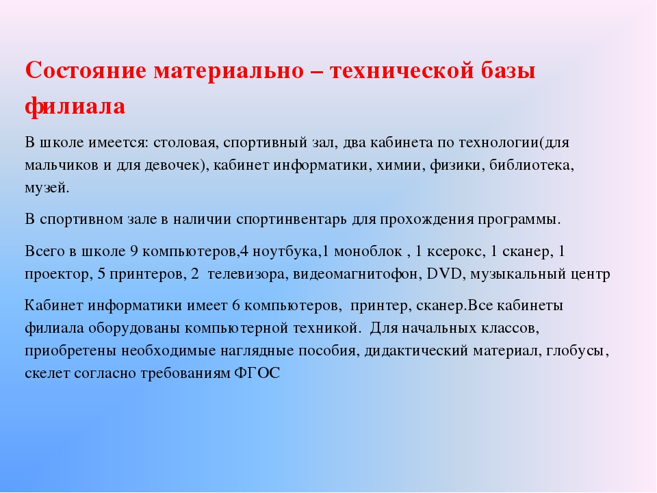 Состояние материально – технической базы филиала В школе имеется: столовая, с...
