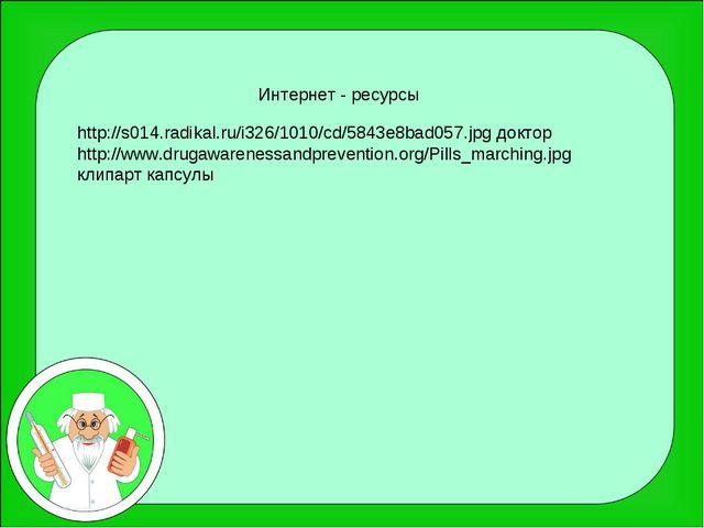 http://s014.radikal.ru/i326/1010/cd/5843e8bad057.jpg доктор http://www.drugaw...