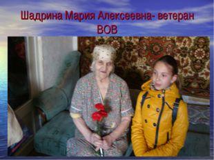 Шадрина Мария Алексеевна- ветеран ВОВ *