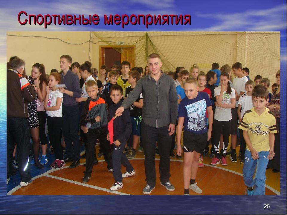 Спортивные мероприятия *