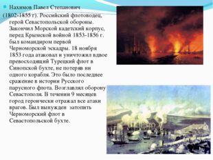 Нахимов Павел Степанович (1802-1855 г). Российский флотоводец, герой Севастоп