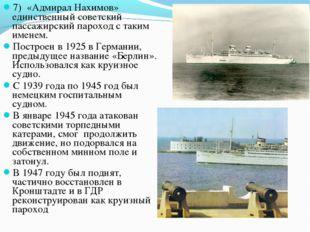 7) «Адмирал Нахимов» единственный советский пассажирский пароход с таким имен