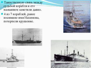 Таинственную связь между судьбой корабля и его названием заметили давно. 4 из