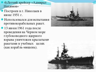 4)Легкий крейсер «Адмирал Нахимов» Построен в г. Николаев в июне 1951 г. Испо