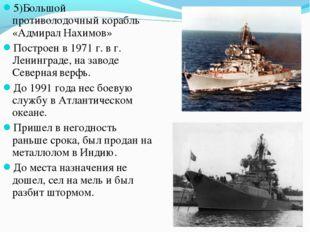 5)Большой противолодочный корабль «Адмирал Нахимов» Построен в 1971 г. в г. Л