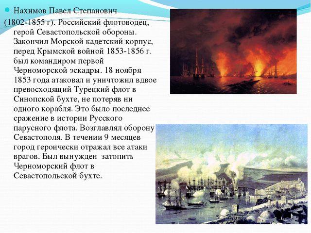 Нахимов Павел Степанович (1802-1855 г). Российский флотоводец, герой Севастоп...