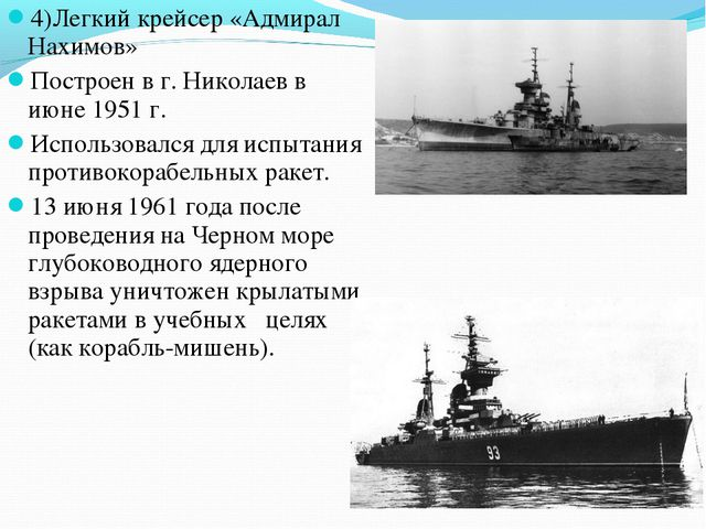 4)Легкий крейсер «Адмирал Нахимов» Построен в г. Николаев в июне 1951 г. Испо...