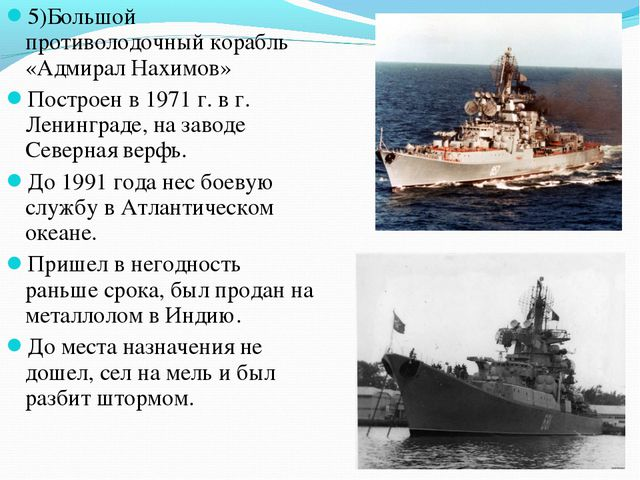 5)Большой противолодочный корабль «Адмирал Нахимов» Построен в 1971 г. в г. Л...