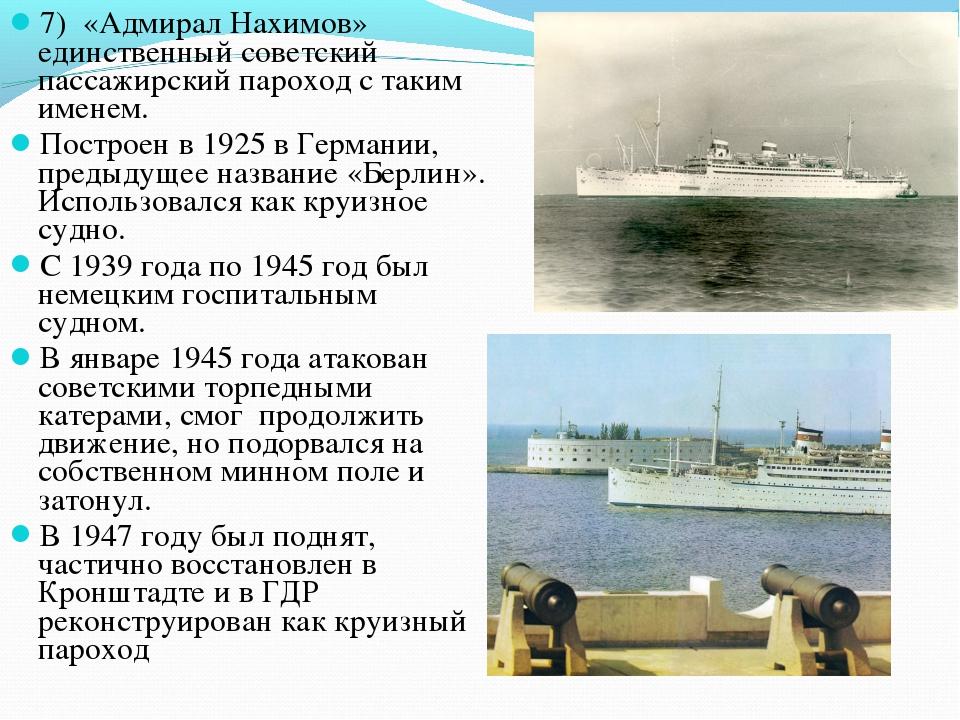 7) «Адмирал Нахимов» единственный советский пассажирский пароход с таким имен...