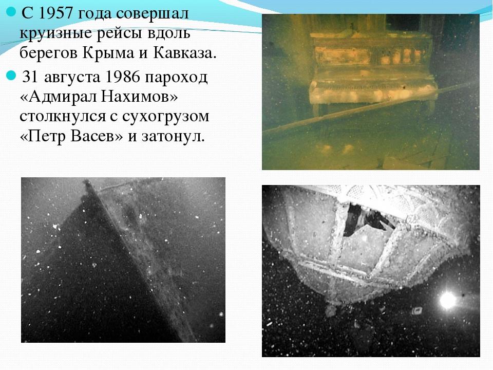 С 1957 года совершал круизные рейсы вдоль берегов Крыма и Кавказа. 31 августа...