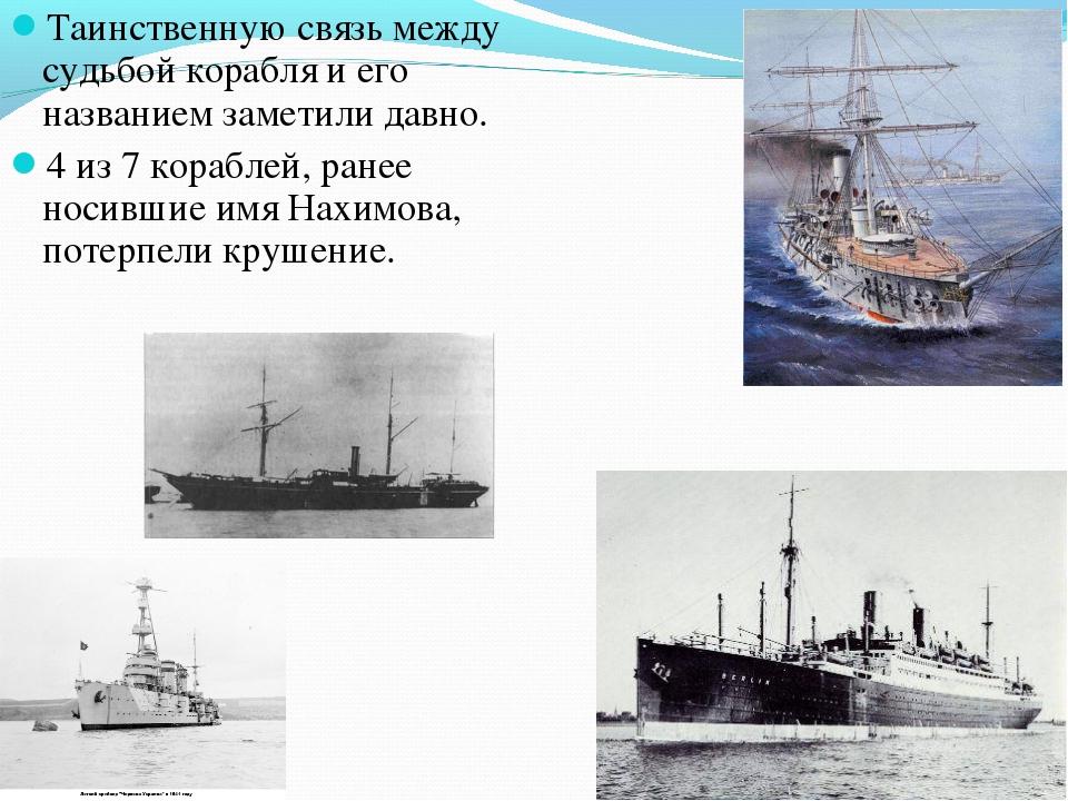 Таинственную связь между судьбой корабля и его названием заметили давно. 4 из...