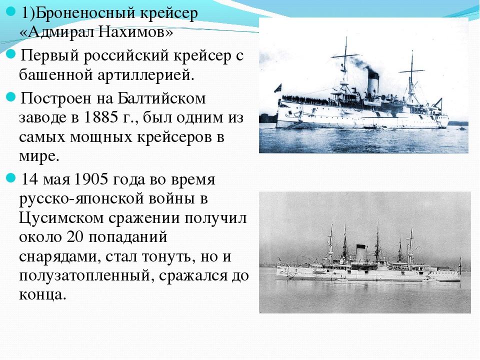 1)Броненосный крейсер «Адмирал Нахимов» Первый российский крейсер с башенной...