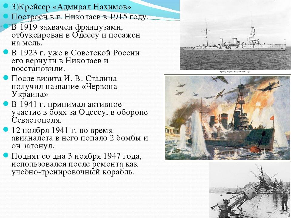 3)Крейсер «Адмирал Нахимов» Построен в г. Николаев в 1915 году. В 1919 захвач...