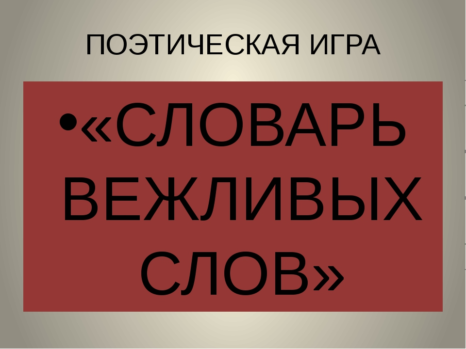 ПОЭТИЧЕСКАЯ ИГРА «СЛОВАРЬ ВЕЖЛИВЫХ СЛОВ»