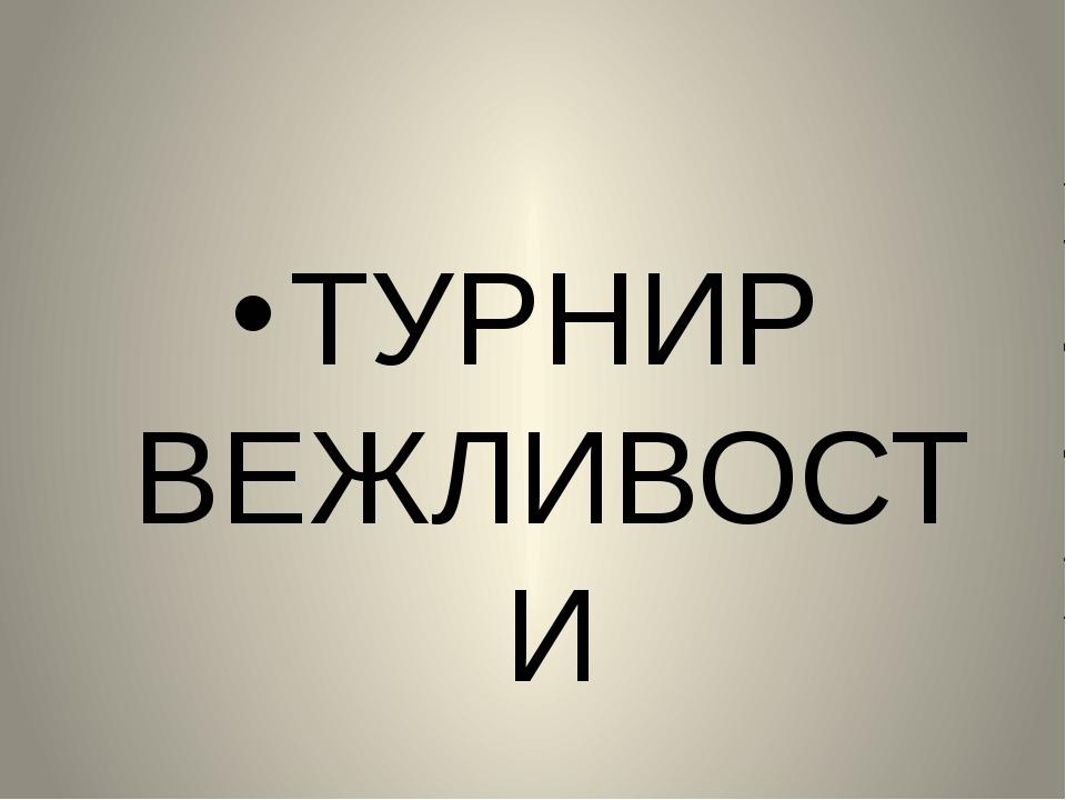 ТУРНИР ВЕЖЛИВОСТИ