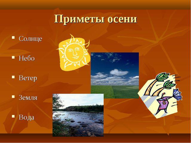 Приметы осени Солнце Небо Ветер Земля Вода