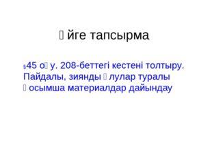 Үйге тапсырма §45 оқу. 208-беттегі кестені толтыру. Пайдалы, зиянды ұлулар ту