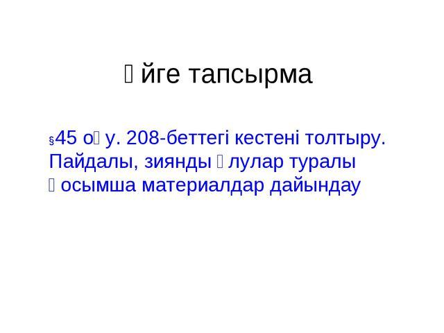 Үйге тапсырма §45 оқу. 208-беттегі кестені толтыру. Пайдалы, зиянды ұлулар ту...