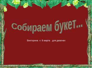 Викторина к 8 марта для девочек