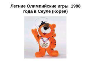 Летние Олимпийские игры 1988 года в Сеуле (Корея)
