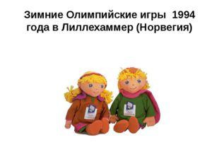 Зимние Олимпийские игры 1994 года в Лиллехаммер (Норвегия)