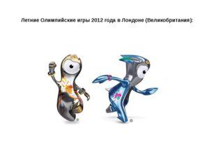 Летние Олимпийские игры 2012 годавЛондоне(Великобритания):