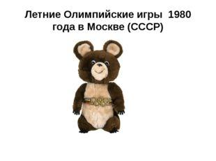 Летние Олимпийские игры 1980 года в Москве (СССР)