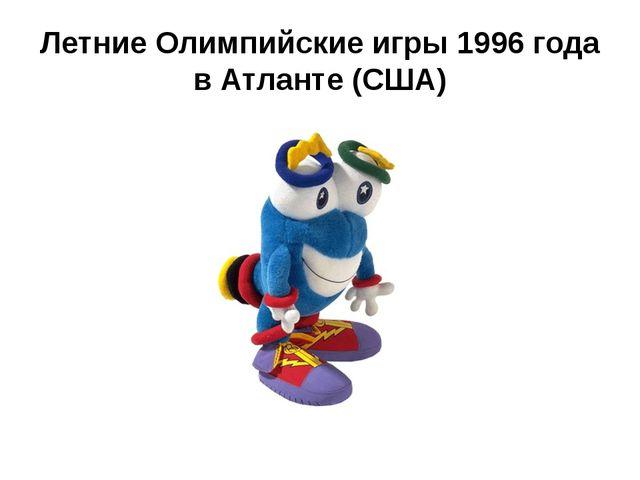 Летние Олимпийские игры 1996 года в Атланте (США)