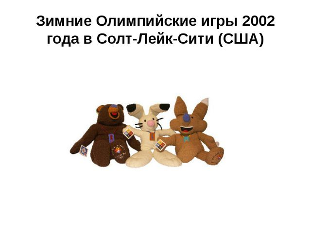 Зимние Олимпийские игры 2002 годав Солт-Лейк-Сити(США)