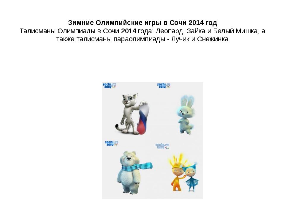 Зимние Олимпийские игры в Сочи 2014 год Талисманы Олимпиады в Сочи 2014 года...