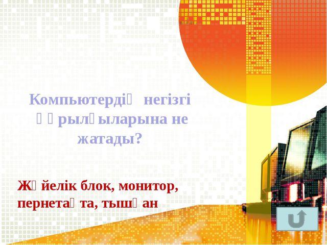 Сазгер қорап Колонка