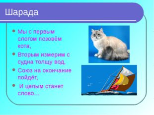 Шарада Мы с первым слогом позовём кота, Вторым измерим с судна толщу вод, Сою
