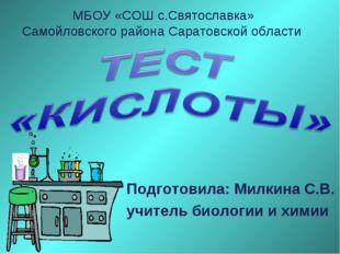 МБОУ «СОШ с.Святославка» Самойловского района Саратовской области Подготовил