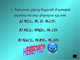 1. Выберите группу веществ, в которой указаны только формулы кислот. а) НСL,