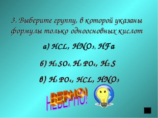 3. Выберите группу, в которой указаны формулы только одноосновных кислот а)