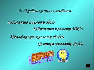 5. «Кровью химии» называют: а)Соляную кислоту HСL б)Азотную кислоту HNO3 в)Фо