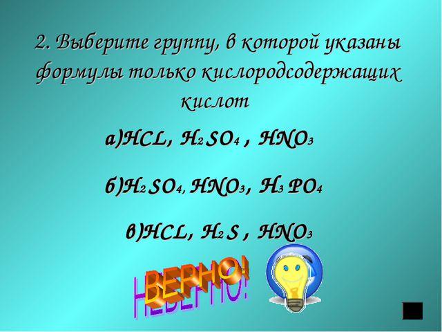 2. Выберите группу, в которой указаны формулы только кислородсодержащих кисло...