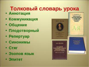 Толковый словарь урока Аннотация Коммуникация Общение Плодотворный Репертуар