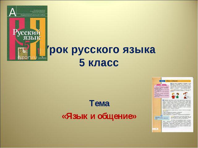 Урок русского языка 5 класс Тема «Язык и общение»