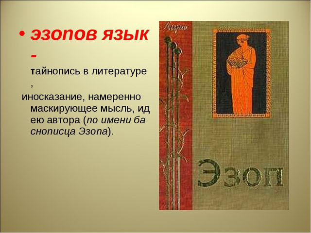 эзопов язык - тайнописьвлитературе, иносказание,намеренномаскирующеемыс...