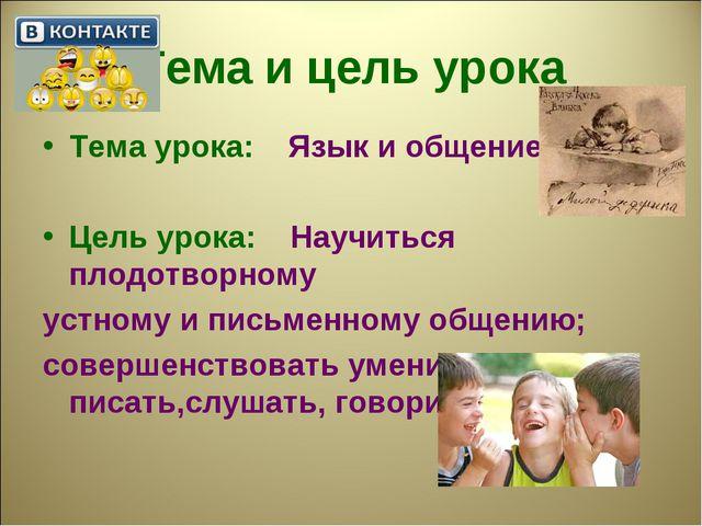 Тема и цель урока Тема урока: Язык и общение. Цель урока: Научиться плодотвор...