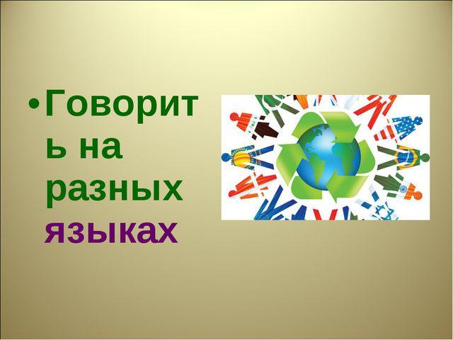 Говорить на разных языках