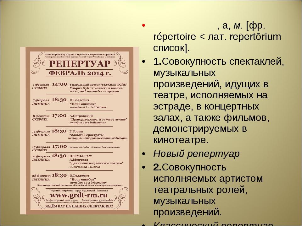 РЕПЕРТУА́Р, а,м.[фр. répertoire < лат. repertōrium список]. 1.Совокупность...