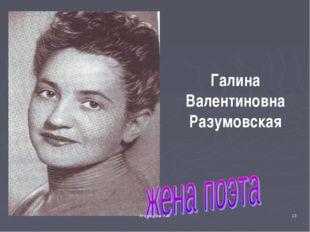 Галина Валентиновна Разумовская * Атаманова И.В. Атаманова И.В.