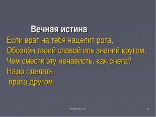 Вечная истина Если враг на тебя нацелит рога, Обозлён твоей славой иль знани