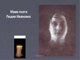 Мама поэта Лидия Ивановна * Атаманова И.В. Атаманова И.В.