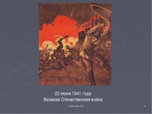 22 июня 1941 года Великая Отечественная война * Атаманова И.В. Атаманова И.В.