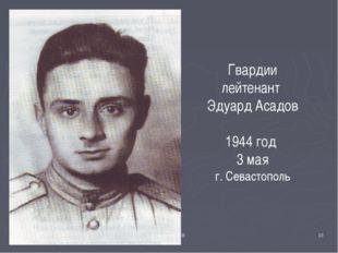 Гвардии лейтенант Эдуард Асадов 1944 год 3 мая г. Севастополь * Атаманова И.В