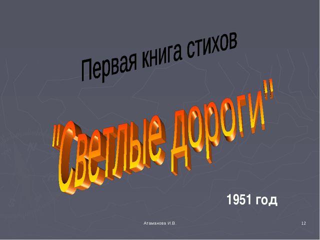 1951 год * Атаманова И.В. Атаманова И.В.