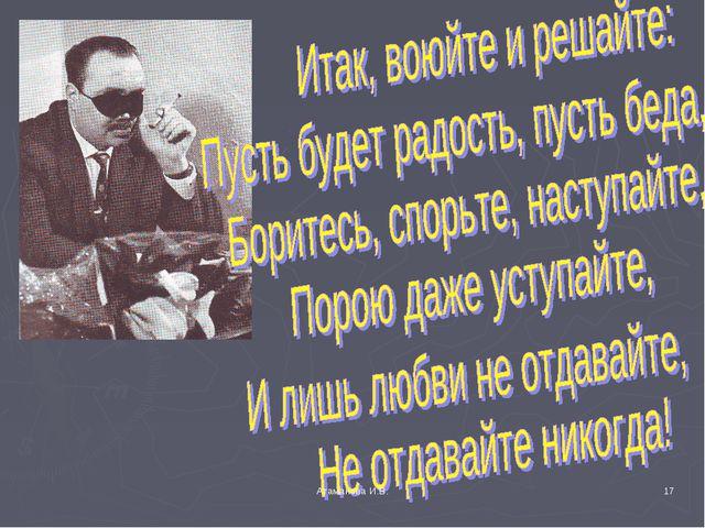 * Атаманова И.В. Атаманова И.В.